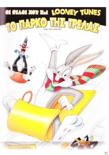 Looney Tunes: Looney Park - Το πάρκο της τρέλας (2010) ταινιες online seires xrysoi greek subs