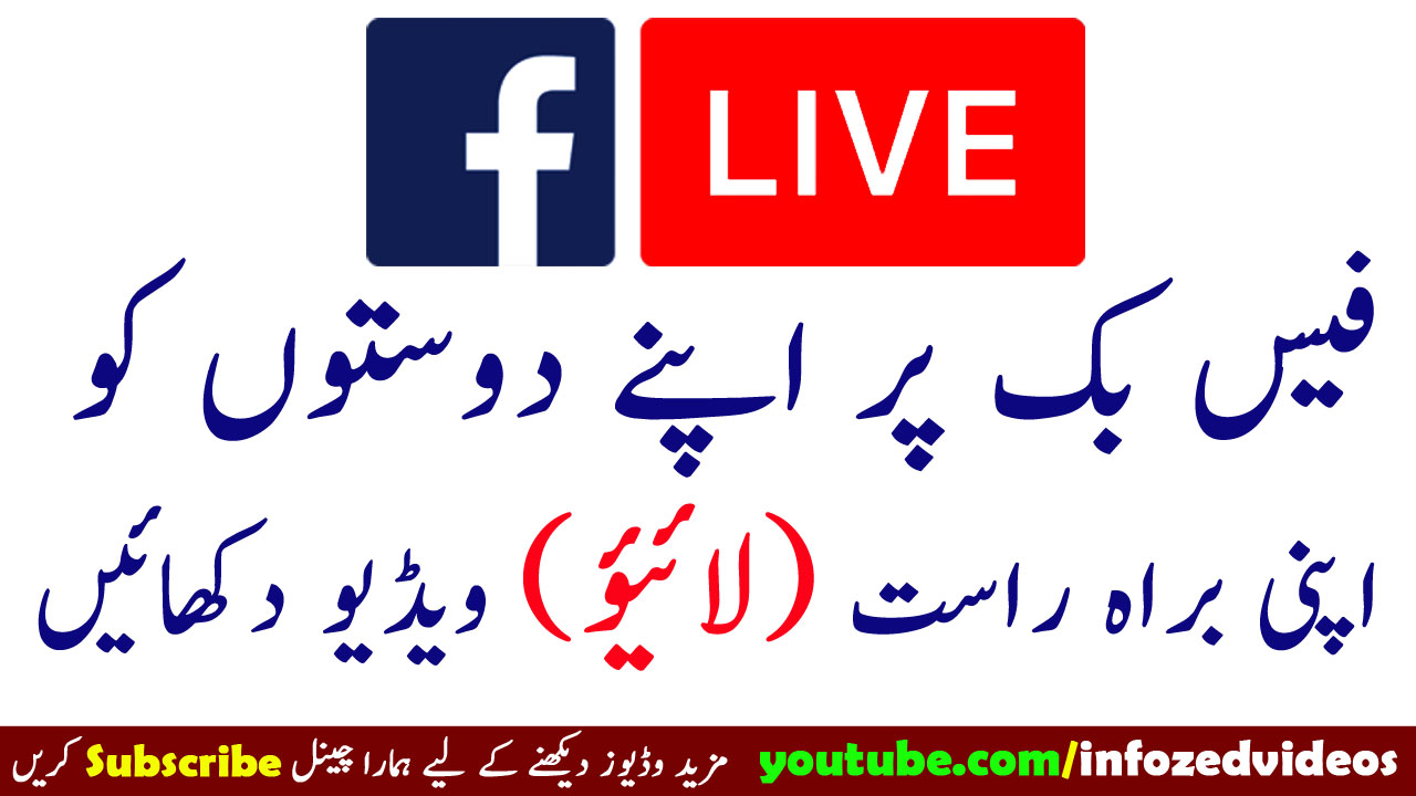 Facebook Live is great feature for live video streaming / broadcasting from your Facebook profile / Facebook Page to your Friends and Followers instantly. You can live broadcast your video for your friends by setting up following simple steps.  1. Open Facebook URL Page from your Desktop Computer or Laptop 2. Click on Status Text Box 3. Click on Live Video Option (exists at top or down) 4. Give your basic introduction 5. Set your Privacy for Video Streaming that who can watch your Live Video 6. Click on Allow Facebook to use your Webcam and Mic for Live Video Broadcasting 7. In the last step, click on Go LIVE for starting video streaming.  Search related to Facebook Live:  how to watch facebook live facebook live download facebook live map facebook live android facebook live chat facebook live desktop facebook live pc facebook live on laptop