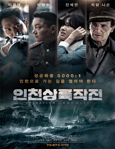 Ver Operación oculta (Operation Chromite) (2016) Online