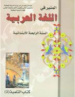 المنير في اللغة العربية للمستوى الرابع ابتدائي