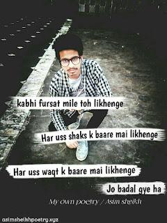 Sad shayari Kabhi fursat mile to by Asim sheikh,sayari, shayari on sadness, shayari on lovers, shariya, shayari on sadness, sadness sayri, urdu sayri, urdushayari, shary urdu, lovely shayris, shayaris for love, shayari urdu, shayari in urdu, urdushayari, shary urdu, guft, ser sayari, shayari about love, shayari with image, urdu sayri, shary urdu, ghazals, dar shayri, urdu shayri, poet urdu, urdu poetry, bewfa shayri, sagai shayari, shayaris urdu, shayari on books, dar shayri, shayari for lover in urdu, urdu love shayari, urdu shayari about love, urdu shayari on love, shayari for love in urdu, shayari on mohabbat, love shayari image, image with shayari, sher shayari, shairi, poet urdu, | urdu poetr, share shayeri, image with shayari, romantic shayaris, romance shayri, urdu shayari hindi, shayari on books, urdu shayri, shayaris on zindagi, share shairy, shama shayari hindi, urdu shayris, shayaris on love in urdu, best shayar in hindi, sher, urdu shayri, shari, book shayari, shayaris about love, shayari for new year, shayari urdu sad, vaadaa, shayaris on friendship, chalo, yaad shayaris, shayaris on mohabbat, shayari shayari, shayri book, shayaris on birthday, shayar, sad poetry, sad shayri, imej shayri, sairi images, urdu poet, book shayari, in urdu poetry, urdu poets, shayari on yaad, drad sayari, urdu ghazals, urdu shayris, shama shayari hindi, shayaris, aashiq, english shayari, shari in urdu, urdu shayari best, urdu word meaning, romantic urdu shayari, shayari on jindgi, ghazal in hindi, shayaris on birthday, loveshayari, shayari on maa, dard sayari, latest shayari, sar shayri, love shayri, shab a khair, gajal shayri, famous shayar, shayari dosti urdu, shabba khair, urdu mohabbat shayari, mother shayari, parveen shakir, kaifi azmi, jaun elia, ghar, sad shayari image, sad shayari with images, shayari for islam, galib, urdu shayris, hukumat, ghazals in hindi, shayari on ishq, shayari for yaad, zindagi shayaris, urdu shayari in urdu, urdu poetry about love, love urdu 