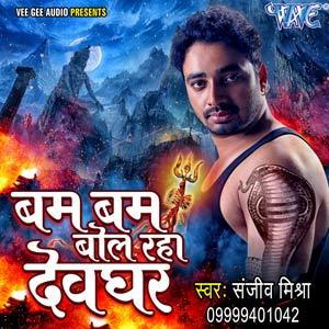 Bam Bam Bol Raha Devghar - Bhojpuri album Sanjeev Mishra