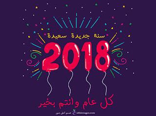 راس السنة 2018