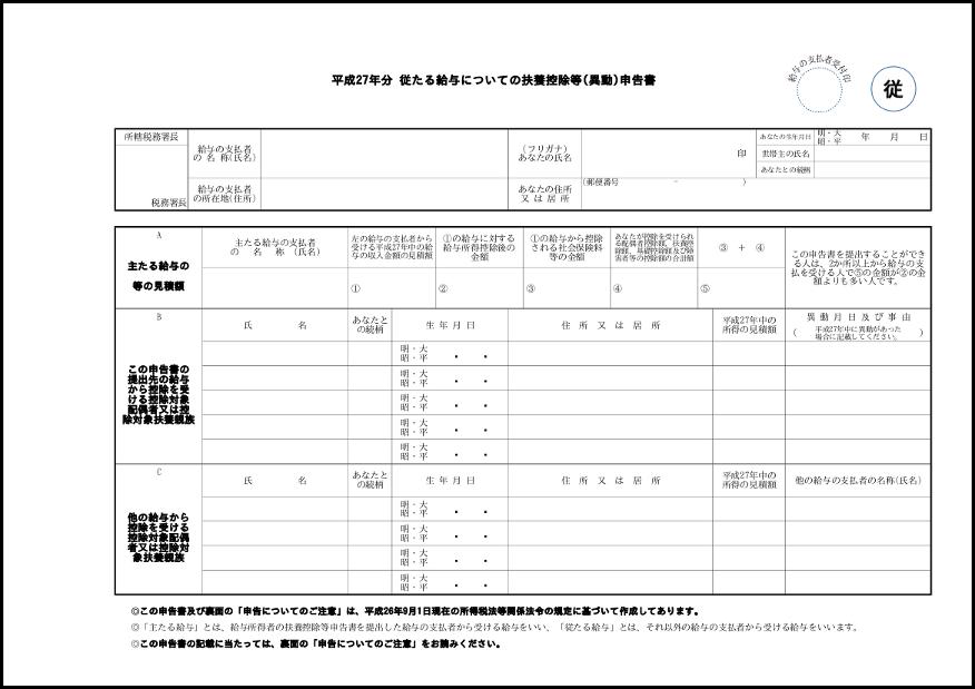 平成27年分従たる給与についての扶養控除等(異動)申告書 001
