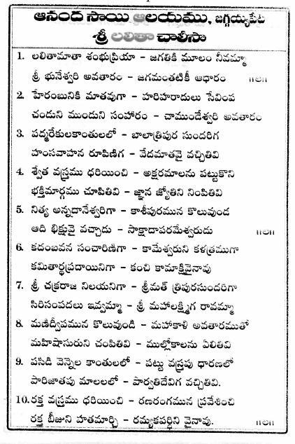 SHIRDI SAI CHALISA IN TELUGU PDF