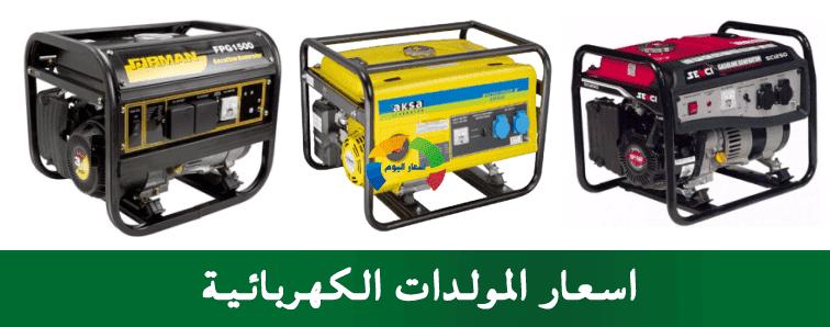 سعر مولد كهرباء 40 كيلو وات فى مصر 2020
