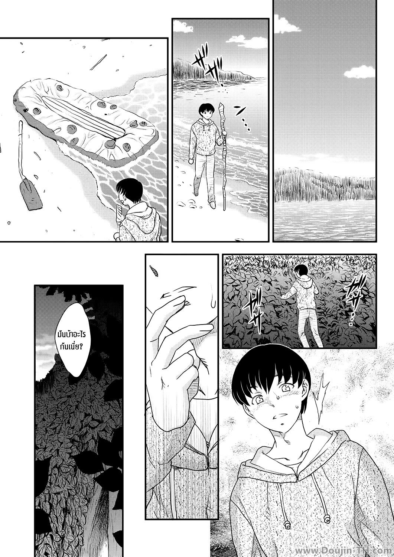 เสียวกับคุณแม่บนเกาะร้าง 1 - หน้า 17
