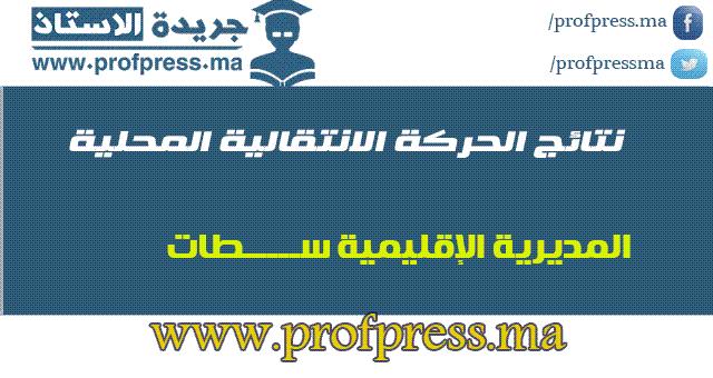 نتائج الحركة المحلية الخاصة بمديرية سطات 2016