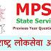MPSC राज्यसेवा मागील प्रश्नपत्रिका