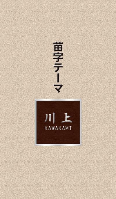 exclusive Kawakami theme
