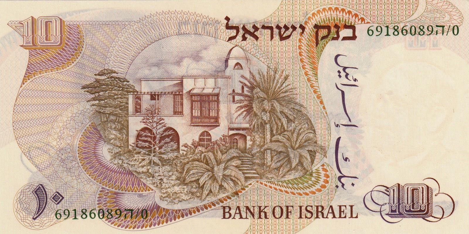 Israel Banknotes 10 Israeli Pounds 1968 Bialik's home in Tel-Aviv