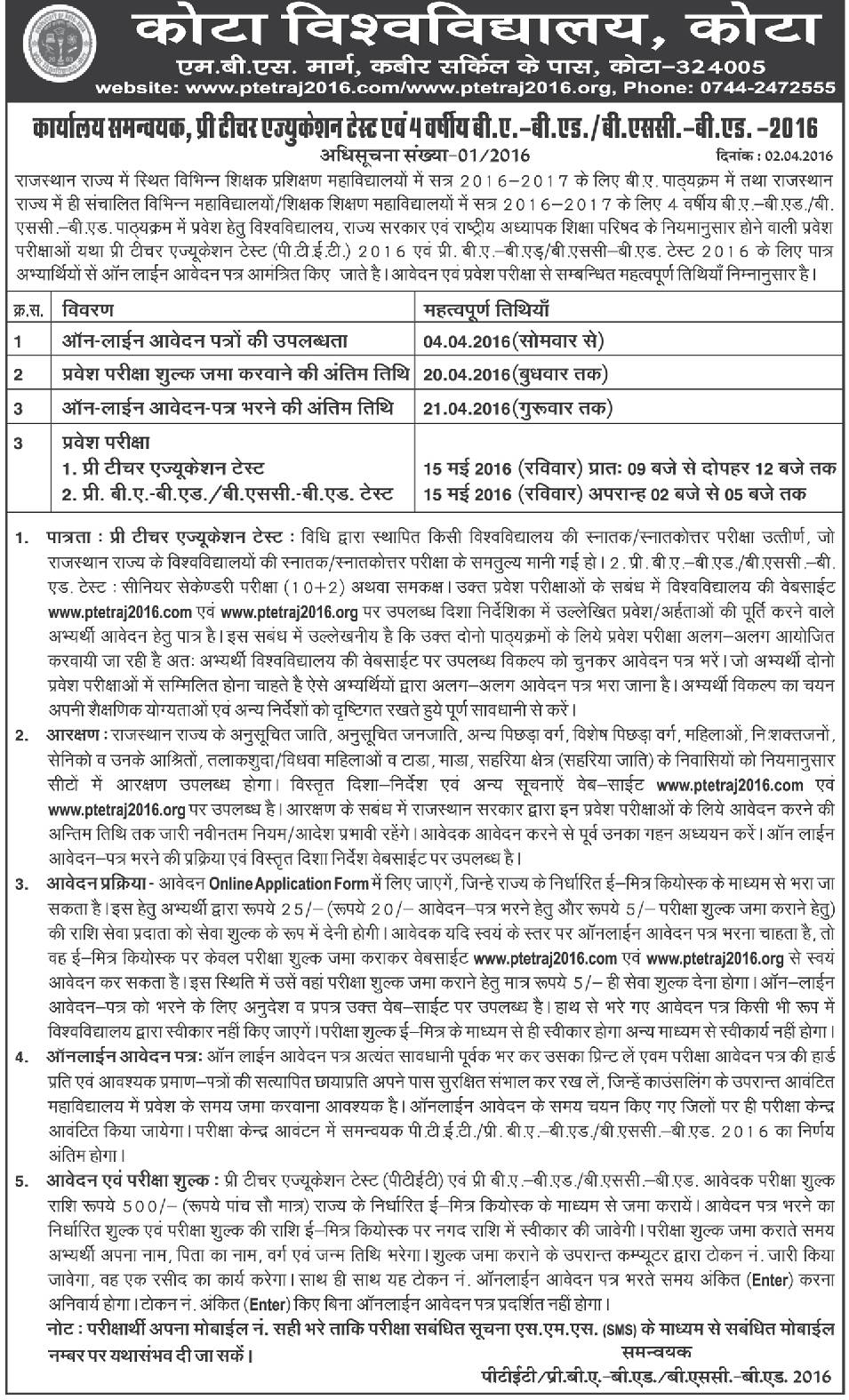 MDSU PTET 2018 Rajasthan PTET {B.Ed Entrance Exam} 2018 Result - GK Application Form B Ed on application for scholarship sample, application cartoon, application insights, application clip art, application database diagram, application to rent california, application for rental, application to join motorcycle club, application in spanish, application approved, application template, application meaning in science, application for employment, application to be my boyfriend, application trial, application to date my son, application service provider, application to join a club, application error, application submitted,