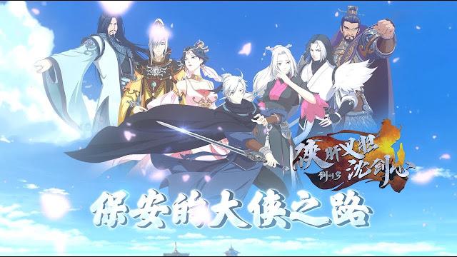 JX3 Chivalrous Hero Shen Jianxin Chinese Anime