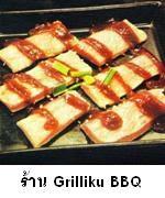 อบอวลความสุขหอมกรุ่นปิ้งย่างที่ Grilliku Japanese BBQ Yakiniku