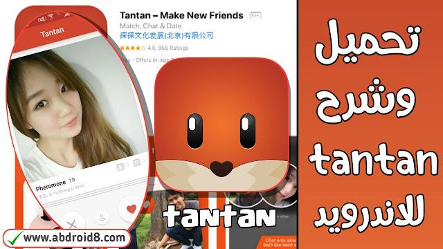 شرح وتحميل تطبيق Tantan apk للتعارف والدردشة للاندرويد مجانا