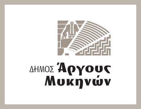 Δήμος Άργους Μυκηνών: Παράταση για την υποβολή δηλώσεων μη ηλεκτροδοτούμενων ακινήτων για το Τ.Α.Π.