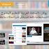 موقع رائع للدراسة عن طريق الإنترنت في العديد من المجالات و باللغة العربية