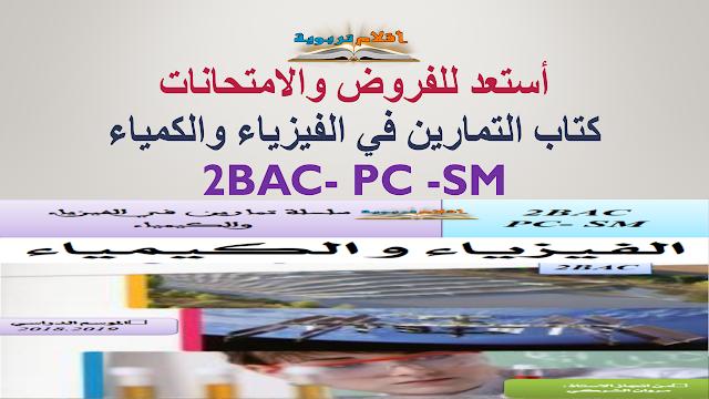 أستعد للفروض والامتحانات:كتاب التمارين في الفيزياء والكمياء 2BAC- PC -SM