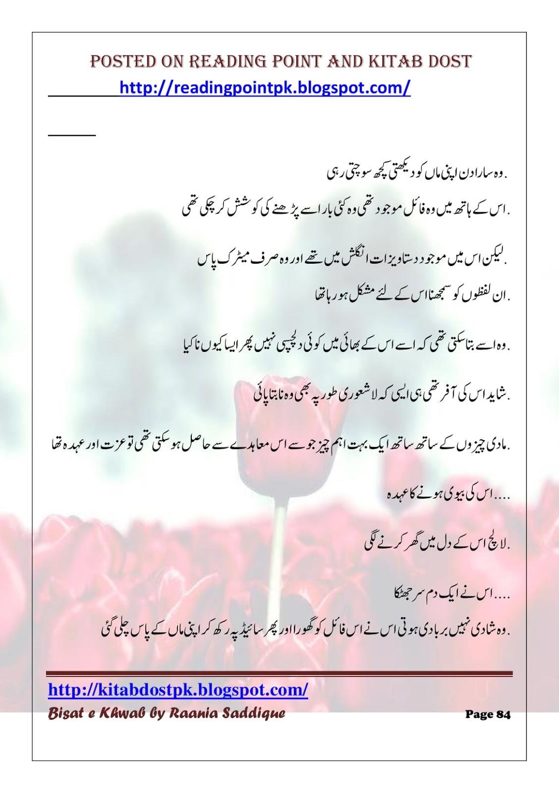 Rude hero urdu novels | Hero Police Officer Based Romantic Urdu