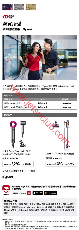 匯豐信用卡:Dyson網上商店 高達$600折扣(至29/2) ( Jetso Club 著數俱樂部 )