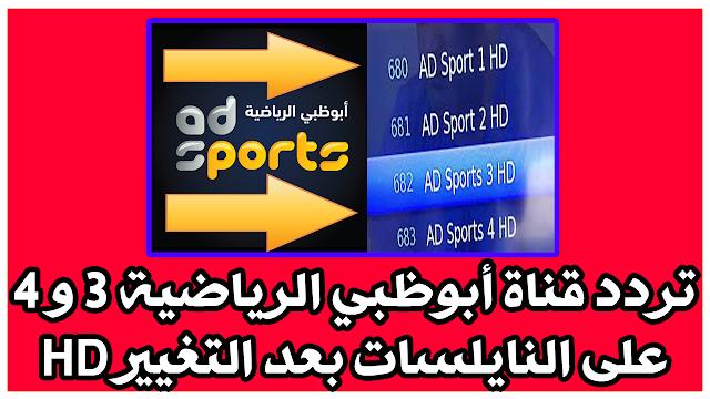 تردد قناة أبوظبي الرياضية 3 و 4 HD على النايلسات بعد التغيير