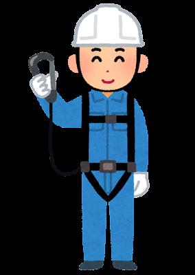 安全帯を付けた人のイラスト(フルハーネス)