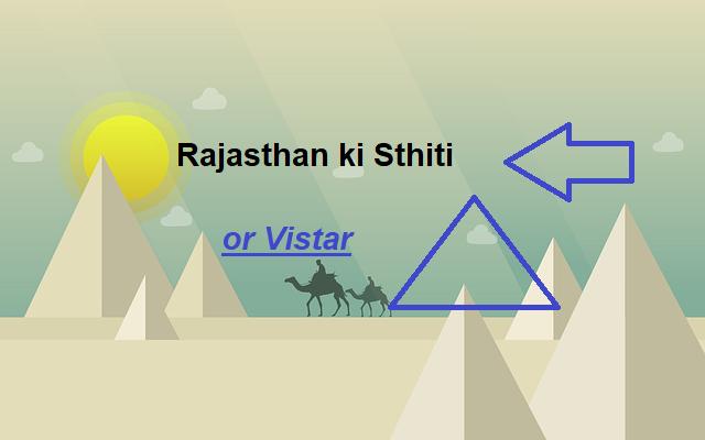 राजस्थान की स्थिति और विस्तार - Rajasthan ki Sthiti or Vistar