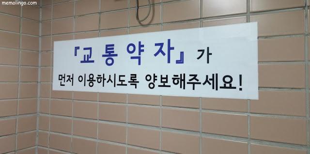 Cartel en coreano con instrucciones sobre un ascensor de Seúl