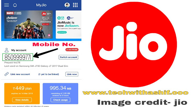 How to check your own mobile number? Jio, Airtel idea & Vodafone