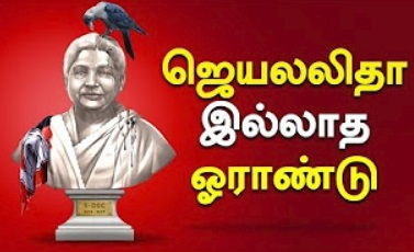 Tamilnadu without Jayalalithaa: Major changes in TN after her death!