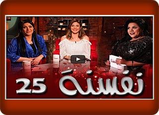 برنامج نفسنة 30-6-2016 مع هيدى و شيماء و بدرية
