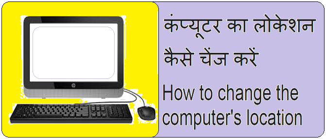 Computer Ka Location Kaise Change Kare In Hindi