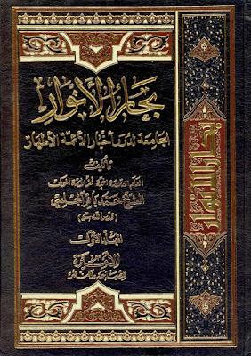 Kisah Dusta Biharul Anwar Dan Sejenisnya , Wahyu Tuhannya Orang Persia