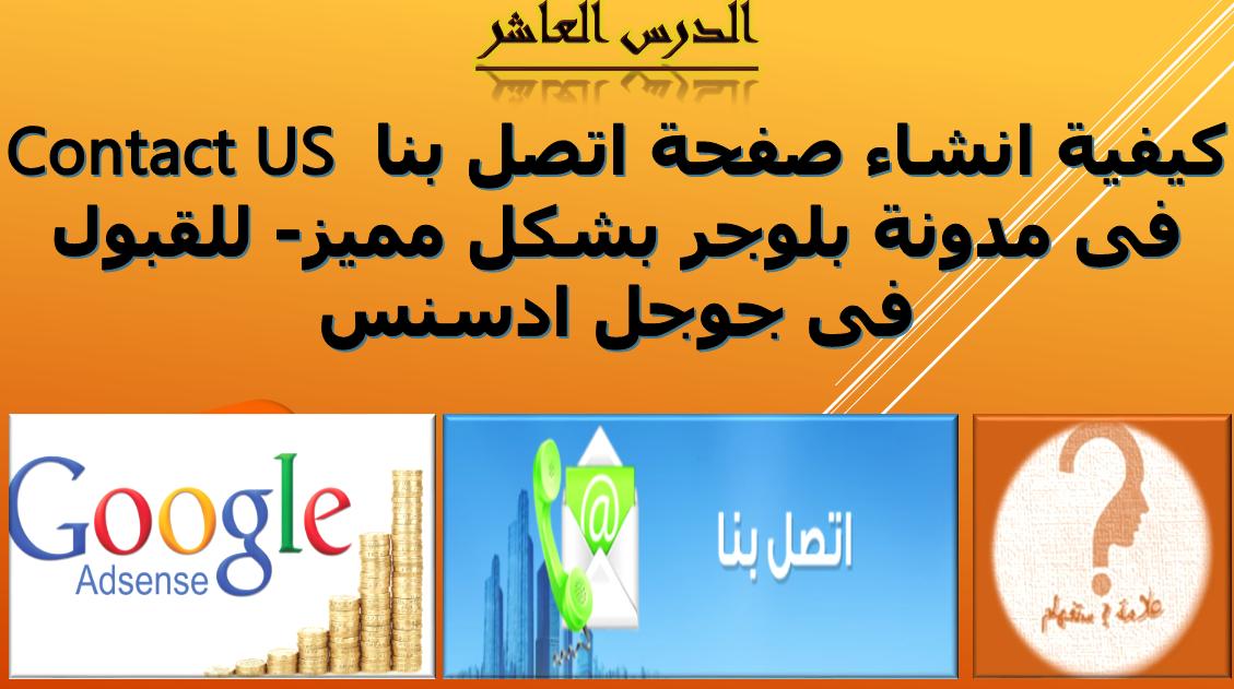 كيفية انشاء صفحة اتصل بنا Contact US فى مدونة بلوجر بشكل مميز- للقبول فى جوجل ادسنس