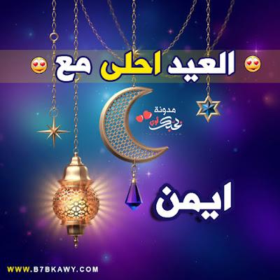 العيد احلى مع ايمن