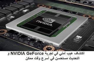 اكتشاف عيب أمني في تجربة NVIDIA GeForce و التحديث مستحسن في أسرع وقت ممكن