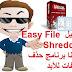 تحميل Easy File Shredder مجانا برنامج حذف الملفات للأبد