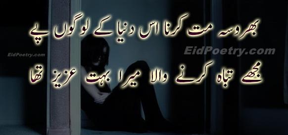 2 Line Sad Poetry in urdu hindi Sad Shayari Sad Ghazal Sher Nazam