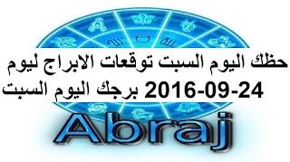 حظك اليوم السبت توقعات الابراج ليوم 24-09-2016 برجك اليوم السبت