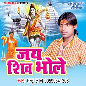Watch Promo Videos Songs Bhojpuri Holi Jai Shiv Bhole 2016 Mantu Lal Songs List, Download Full HD Wallpaper, Photos.