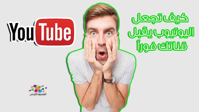 الربح من اليوتيوب ، قوانين اليوتيوب