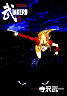 武 第01-02巻