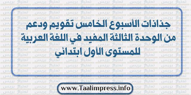 جذاذات الأسبوع الخامس تقويم ودعم من الوحدة الثالثة المفيد في اللغة العربية للمستوى الأول ابتدائي