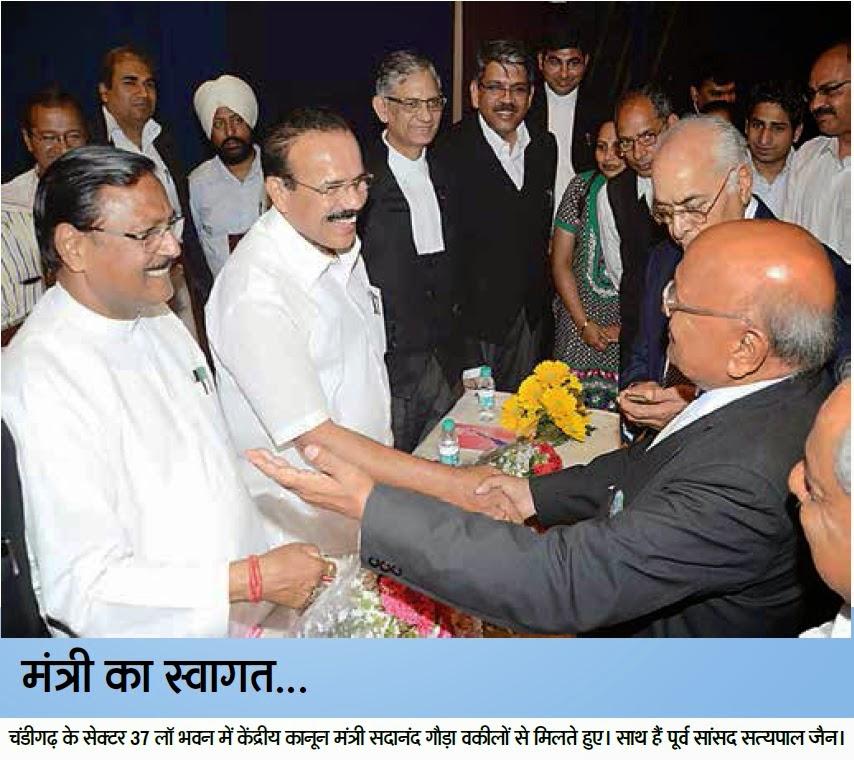 चंडीगढ़ के सेक्टर 37 लॉ भवन में केंद्रीय कानून मंत्री सदानंद गौड़ा वकीलों से मिलते हुए | साथ हैं पूर्व सांसद सत्य पाल जैन