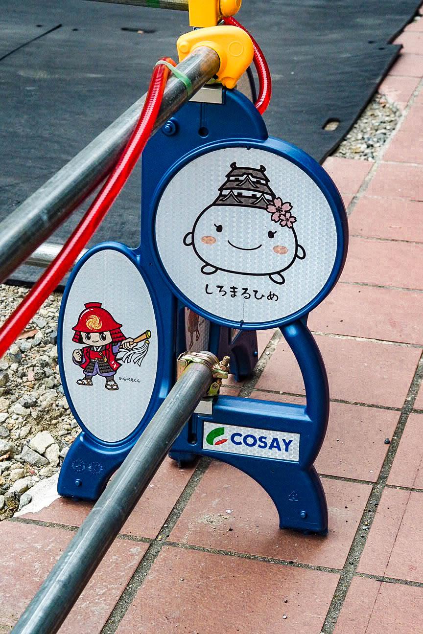 Himeji castle roadworks sign
