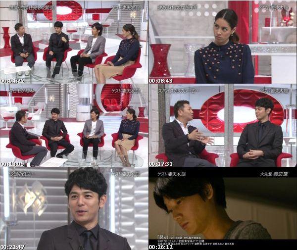 [TV-Variety] おしゃれイズム – 2016.09.04 – 妻夫木聡