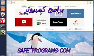 yandex browser arabic