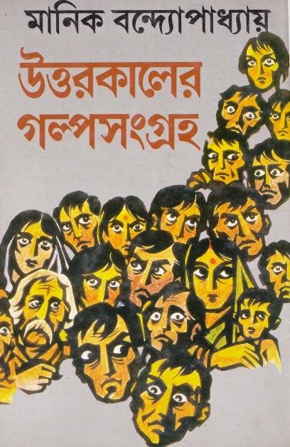 http://www.mediafire.com/download/bbk5jbpf991usbs/Uttorkaler+Golposongroho+-+Manik+Bandyopadhyay.pdf