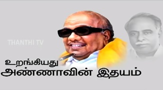 DMK Chief Karunanidhi's Burial at Marina | Final Moments | Thanthi Tv