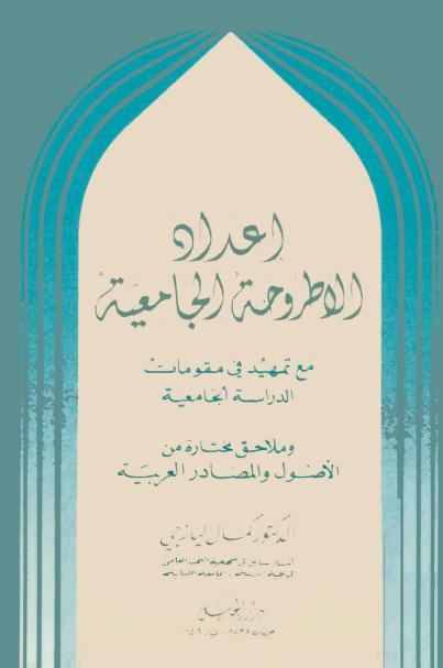 Preparation university thesis
